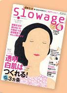slowage1
